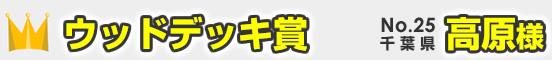 ウッドデッキ賞 No.25 高原様