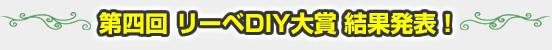 第四回 リーベDIY大賞 結果発表!