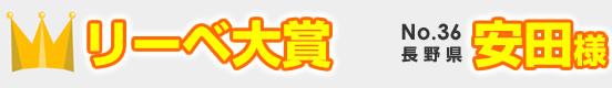 リーベ大賞 No.36 安田様