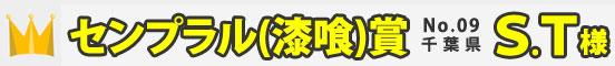 センプラル(漆喰)賞 No09 S.T様
