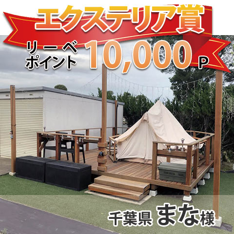 レンガ・乱形石賞
