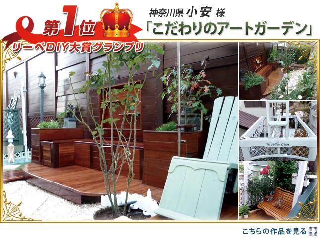 第1位:神奈川県 小安様