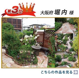 第3位:大阪府 堀内様