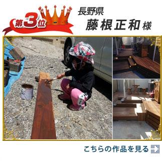 第3位:長野県 藤根正和様