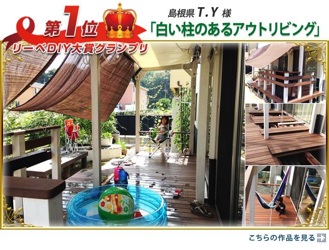 第1位:島根県 T.Y様