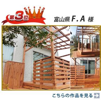 第3位:富山県 F.A様