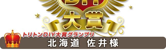 トリトンDIY大賞グランプリ