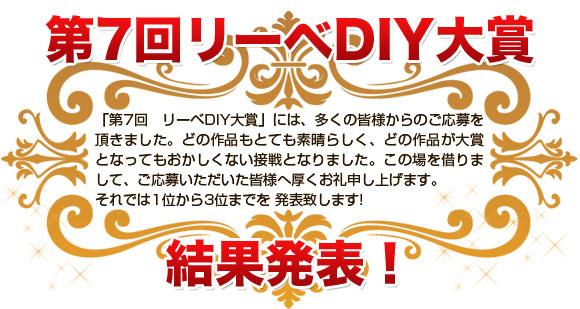 第7回リーベDIY大賞 結果発表!