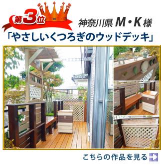 神奈川県 M.K 様