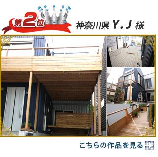 第2位:神奈川県 Y.J 様
